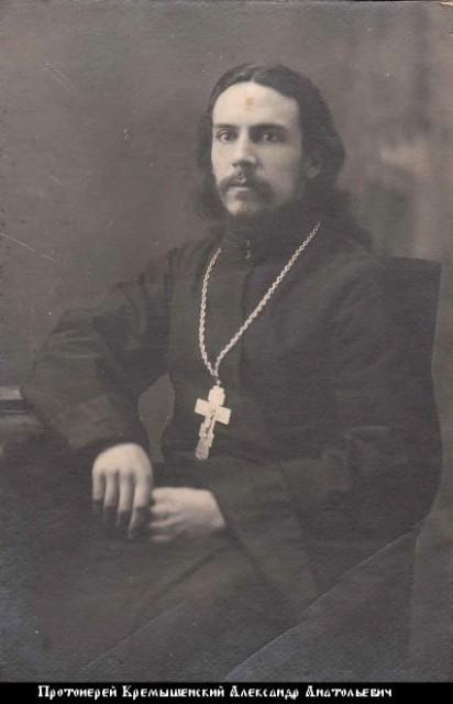 Александр Кремышенский